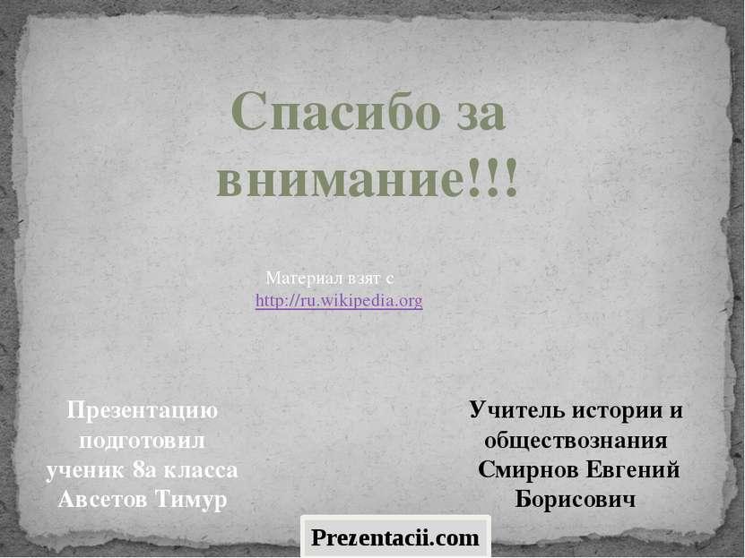 Презентацию подготовил ученик 8а класса Авсетов Тимур Учитель истории и общес...
