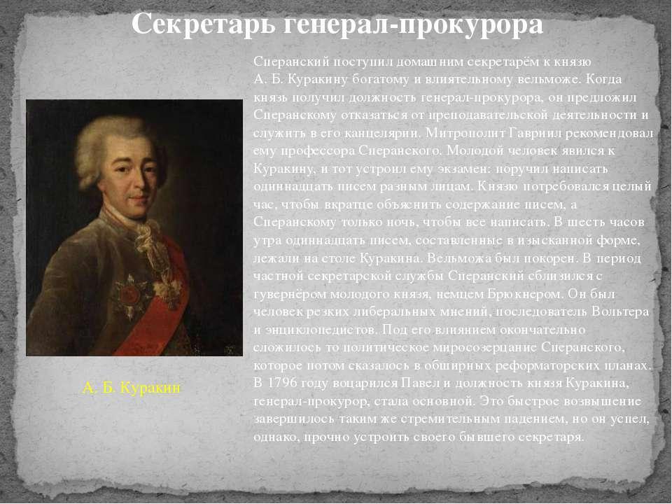 Сперанский поступил домашним секретарём к князю А.Б.Куракину богатому и вли...