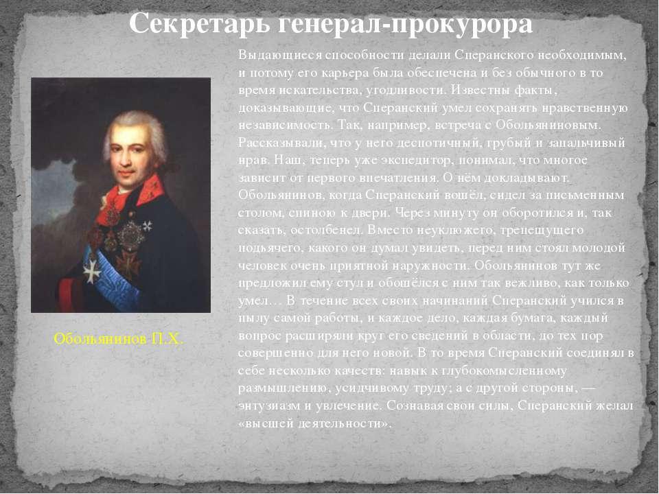 Выдающиеся способности делали Сперанского необходимым, и потому его карьера б...