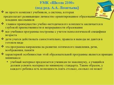 УМК «Школа 2100» (под ред. А.А. Леонтьева) не просто комплект учебников, а си...