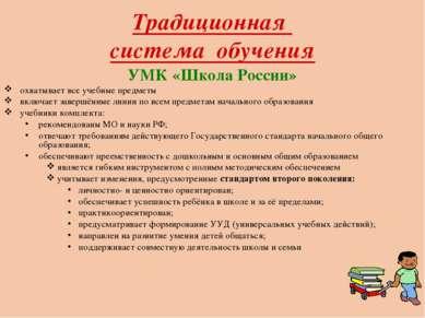 Традиционная система обучения УМК «Школа России» охватывает все учебные предм...