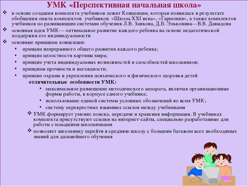 УМК «Перспективная начальная школа» в основе создания комплекта учебников леж...