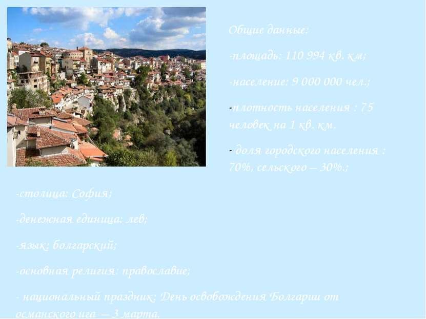 Общие данные: -площадь: 110 994 кв. км; -население: 9 000 000 чел.; плотность...