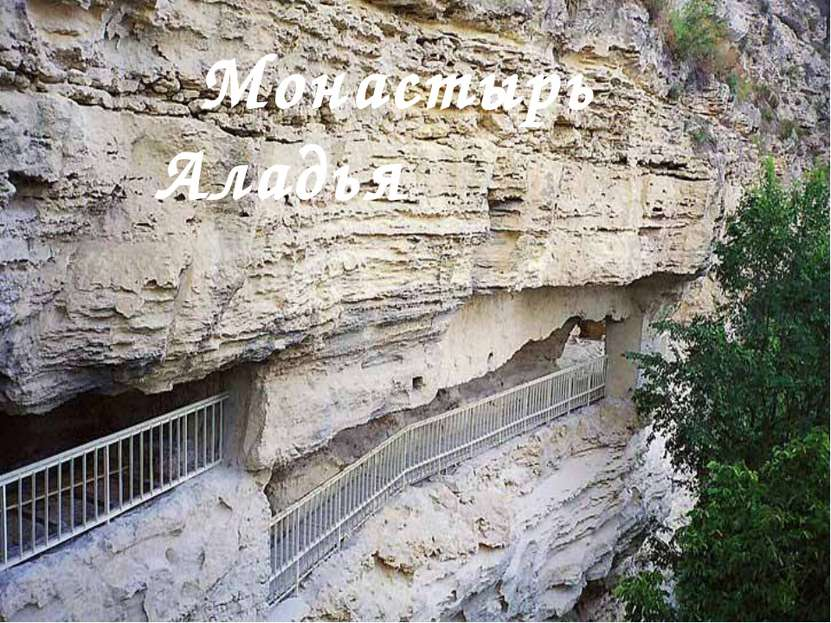 Монастырь Аладья