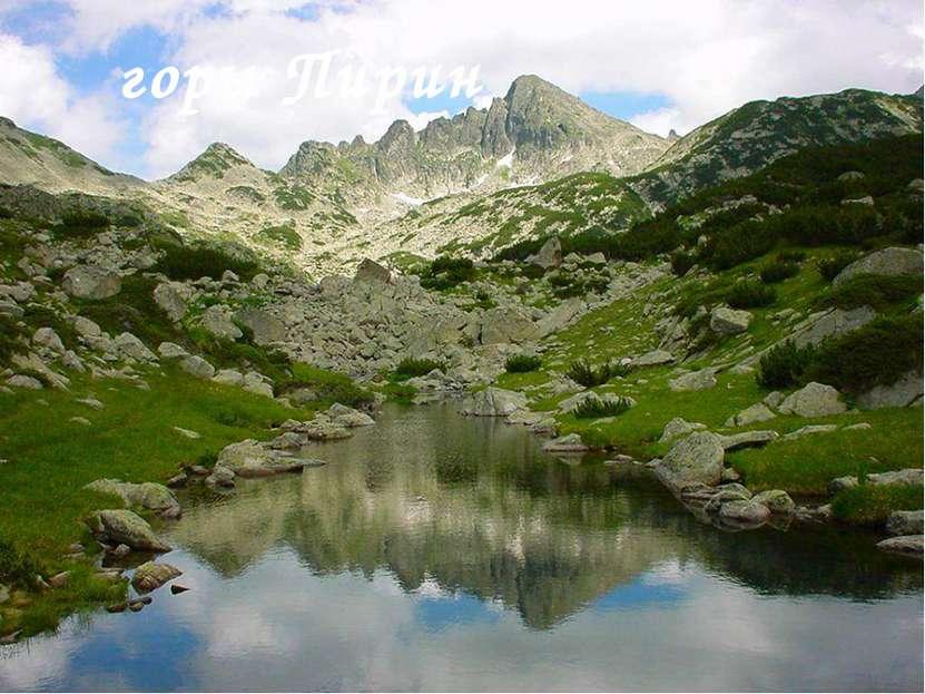 горы Пирин