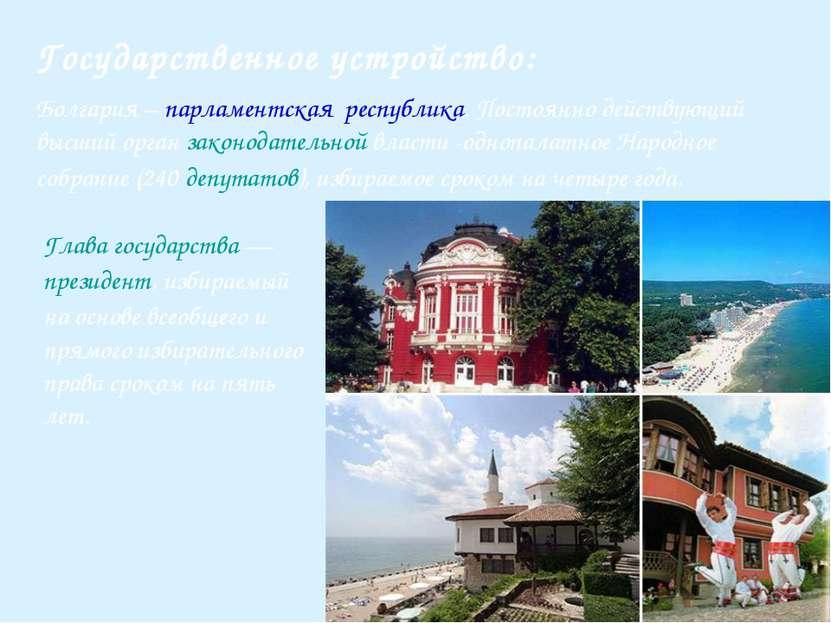 Государственное устройство: Болгария – парламентская республика. Постоянно де...