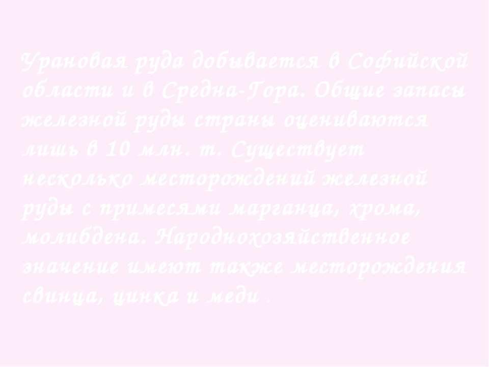 Урановая руда добывается в Софийской области и в Средна-Гора. Общие запасы же...