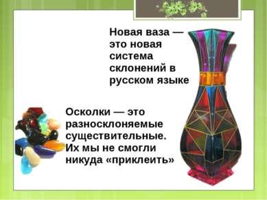 Новая ваза — это новая система склонений в русском языке Осколки — это разнос...