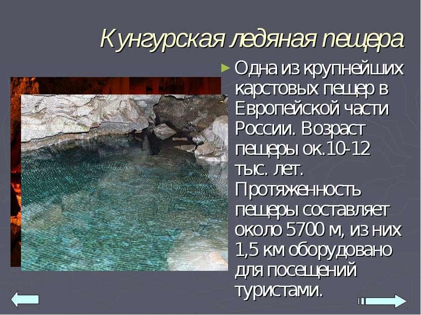 Кунгурская ледяная пещера Одна из крупнейших карстовых пещер в Европейской ча...