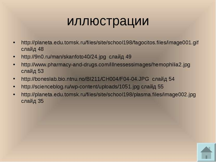 иллюстрации http://planeta.edu.tomsk.ru/files/site/school198/fagocitos.files/...