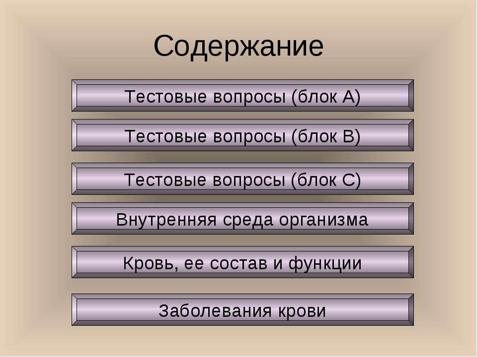 Тестовые вопросы (блок А) Внутренняя среда организма Кровь, ее состав и функц...
