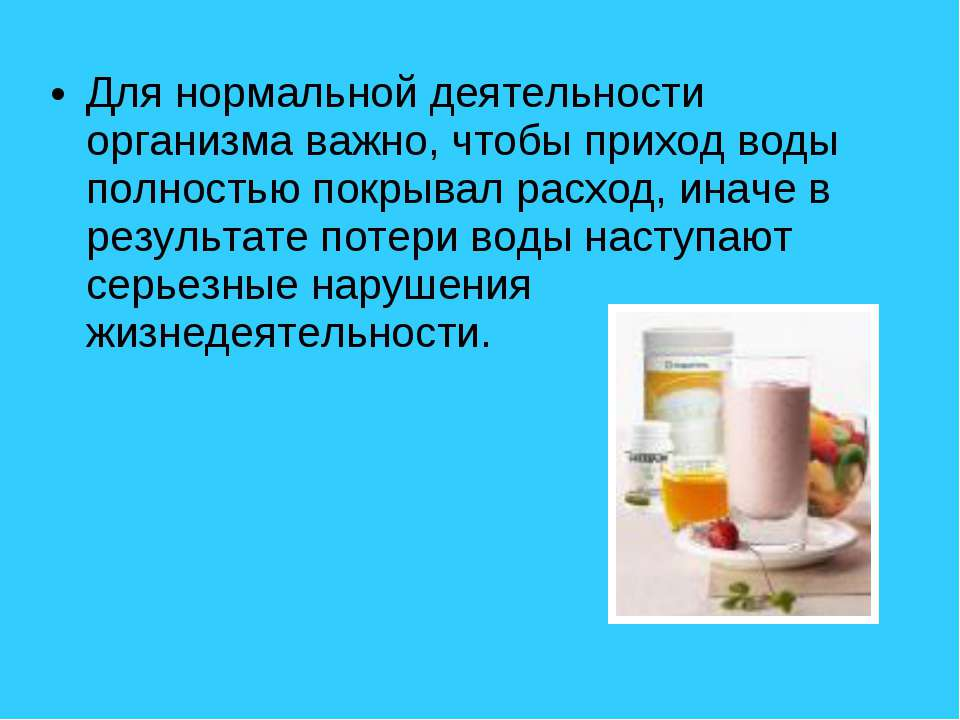 Для нормальной деятельности организма важно, чтобы приход воды полностью покр...