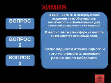 ХИМИЯ В 1870 – 1875 гг. в Петербургской академии наук обсуждалась возможность...