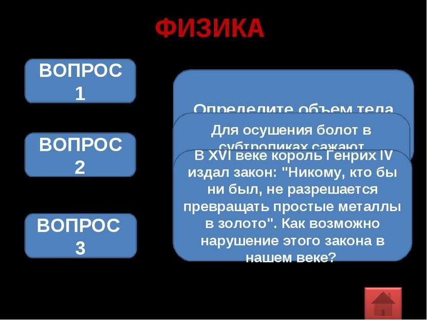 ФИЗИКА Определите объем тела неправильной формы ВОПРОС 1 ВОПРОС 2 Для осушени...