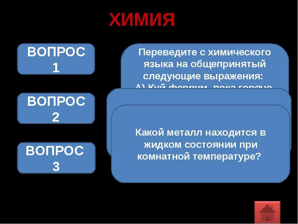 ХИМИЯ Переведите с химического языка на общепринятый следующие выражения: А) ...