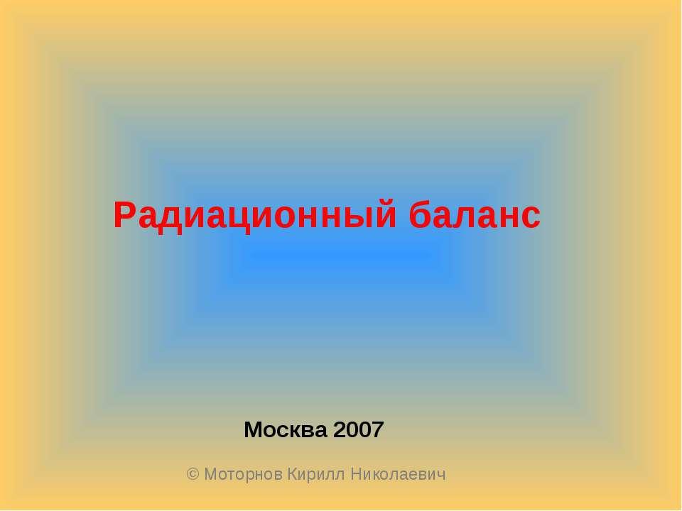 Радиационный баланс Москва 2007 © Моторнов Кирилл Николаевич