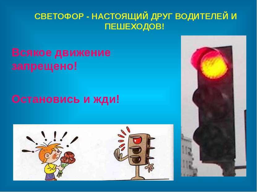 СВЕТОФОР - НАСТОЯЩИЙ ДРУГ ВОДИТЕЛЕЙ И ПЕШЕХОДОВ! Всякое движение запрещено! О...