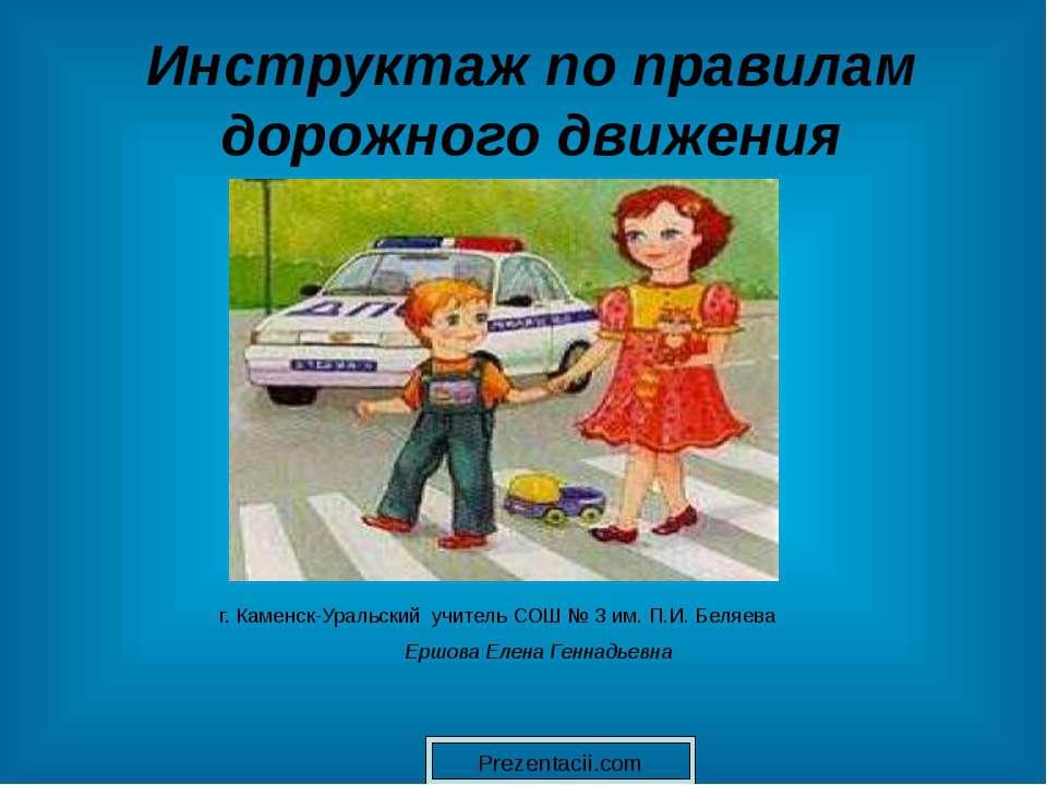Инструктаж по правилам дорожного движения г. Каменск-Уральский учитель СОШ № ...