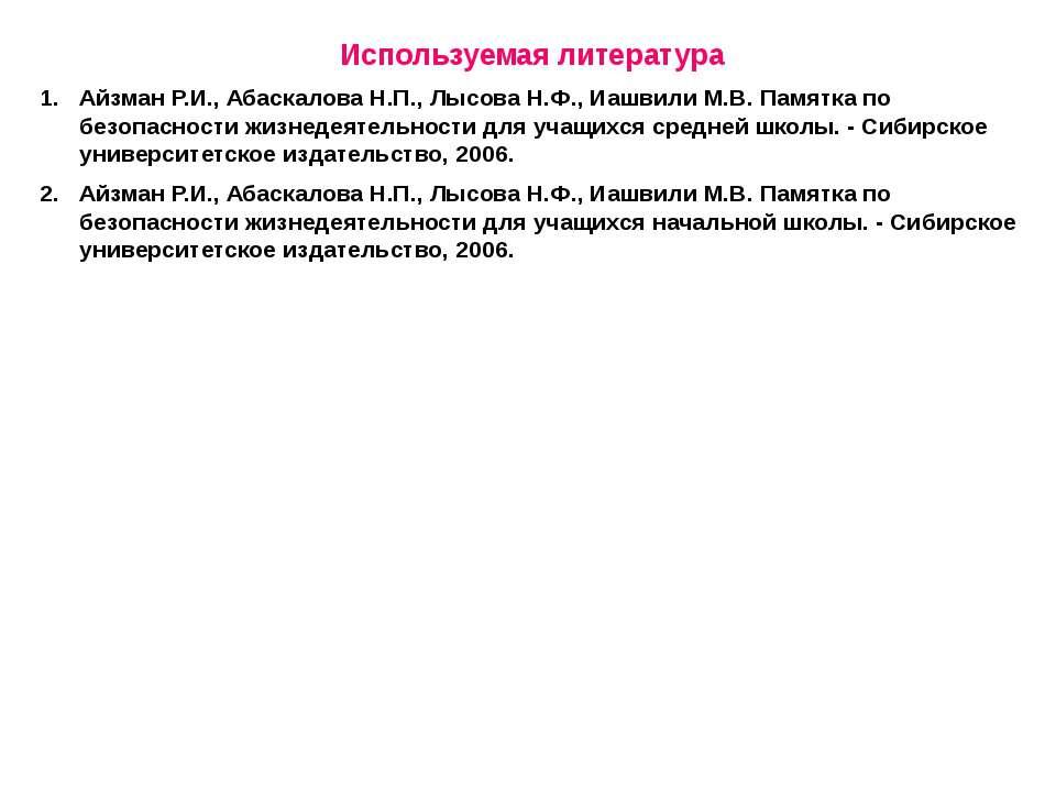 Используемая литература Айзман Р.И., Абаскалова Н.П., Лысова Н.Ф., Иашвили М....