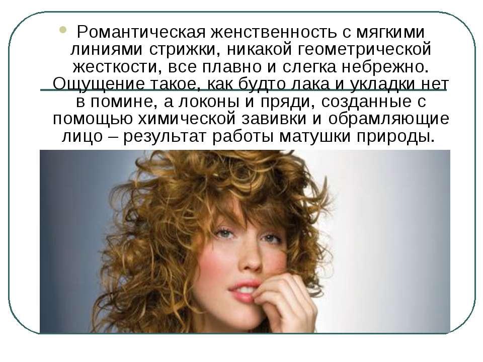 Романтическая женственность с мягкими линиями стрижки, никакой геометрической...