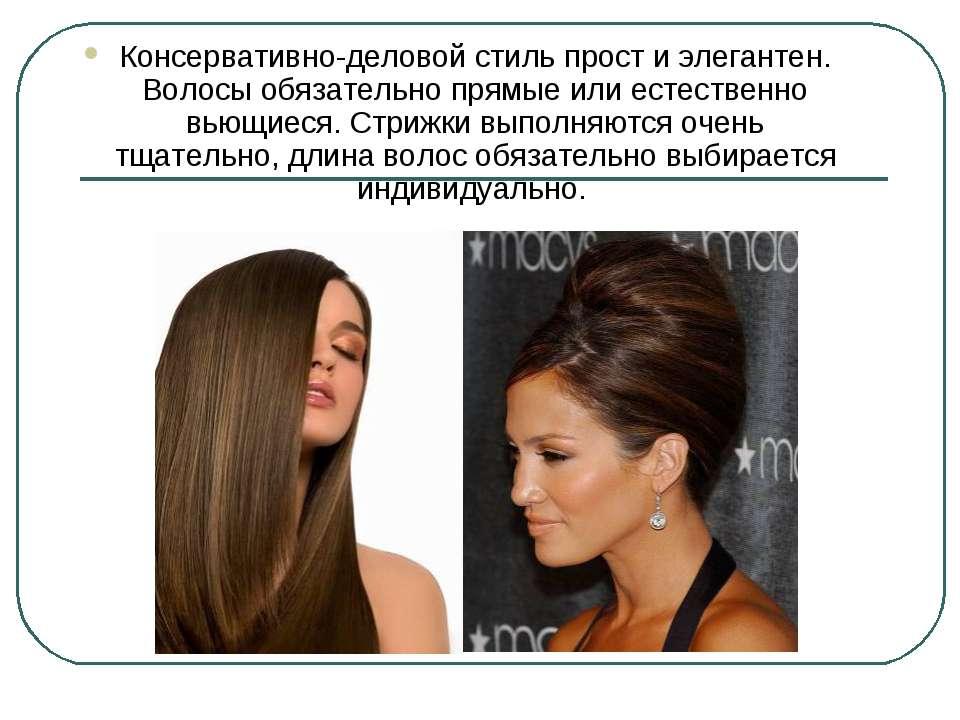 Консервативно-деловой стиль прост и элегантен. Волосы обязательно прямые или ...
