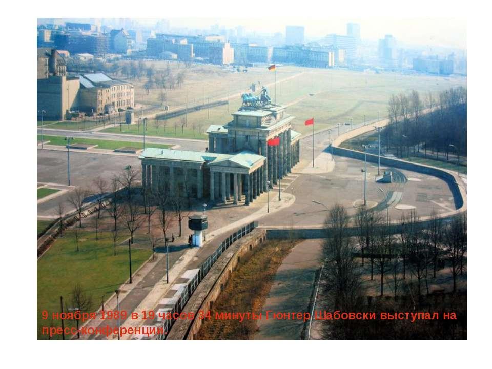 9 ноября 1989 в 19 часов 34 минуты Гюнтер Шабовски выступал на пресс-конферен...
