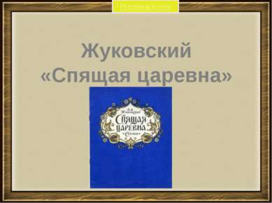 Жуковский «Спящая царевна»