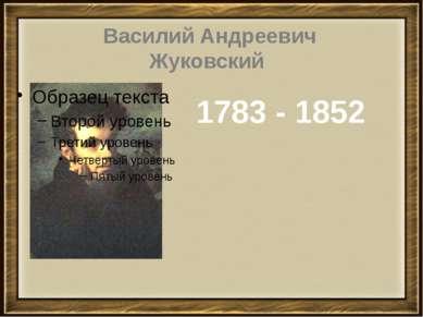 Василий Андреевич Жуковский 1783 - 1852
