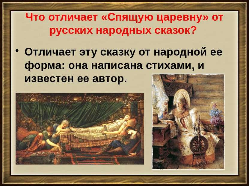 Что отличает «Спящую царевну» от русских народных сказок? Отличает эту сказку...