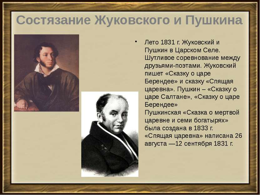 Лето 1831 г. Жуковский и Пушкин в Царском Селе. Шутливое соревнование между д...