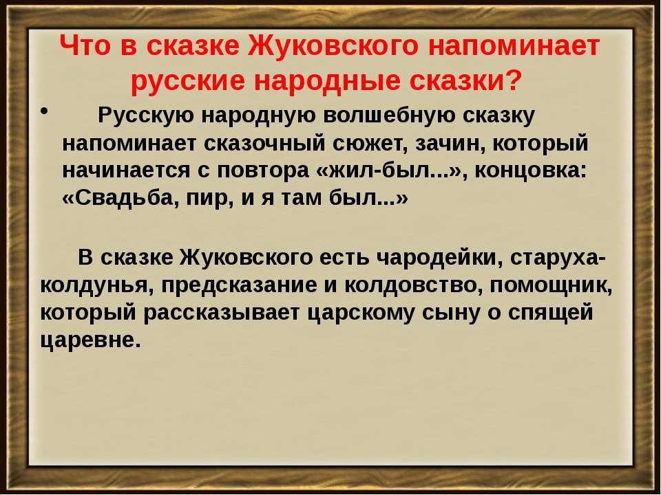 Что в сказке Жуковского напоминает русские народные сказки? Русскую наро...