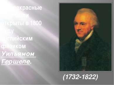 Инфракрасные лучи были открыты в 1800 году английским физиком Уильямом Гершел...