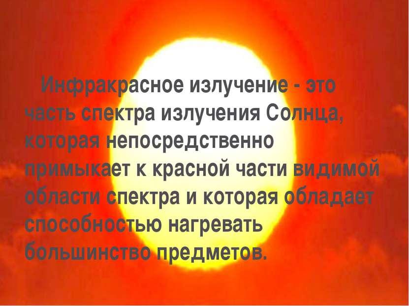 Инфракрасное излучение - это часть спектра излучения Солнца, которая непосред...
