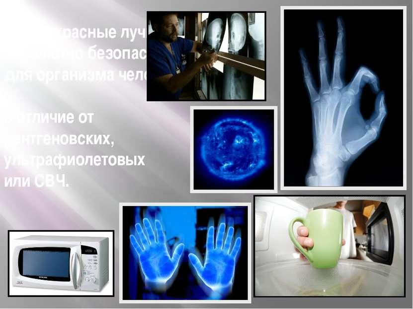 Инфракрасные лучи абсолютно безопасны для организма человека в отличие от рен...