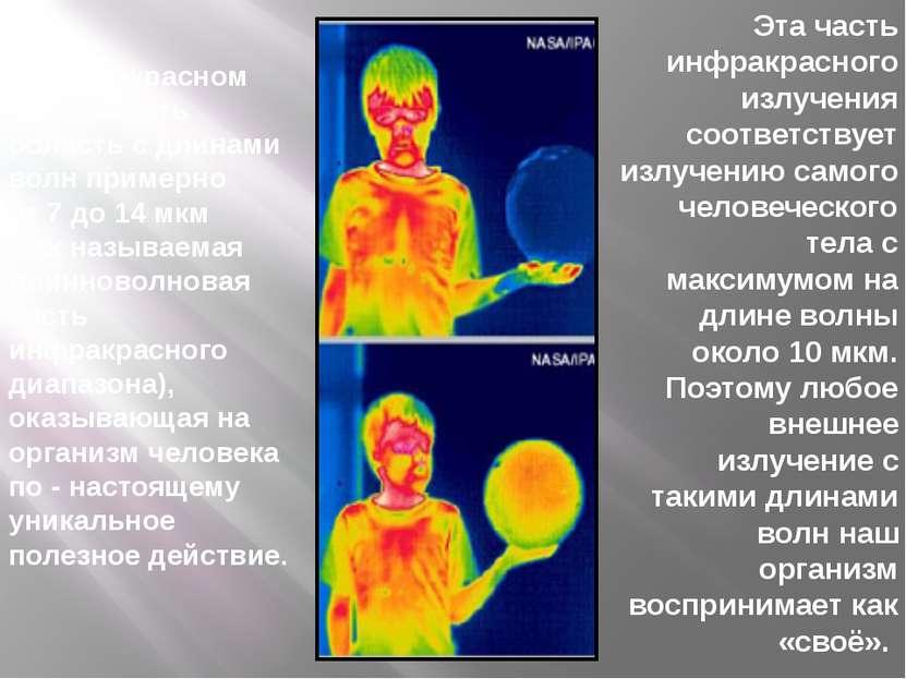 В инфракрасном спектре есть область с длинами волн примерно от 7 до 14 мкм (т...