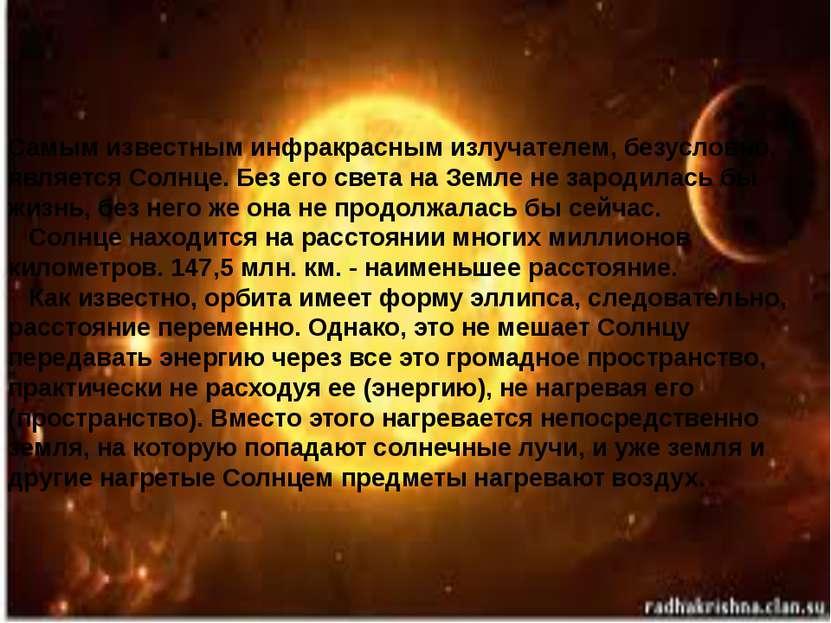 Самым известным инфракрасным излучателем, безусловно, является Солнце. Без ег...