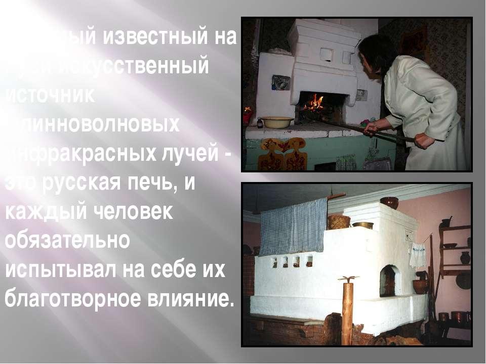 А самый известный на Руси искусственный источник длинноволновых инфракрасных ...