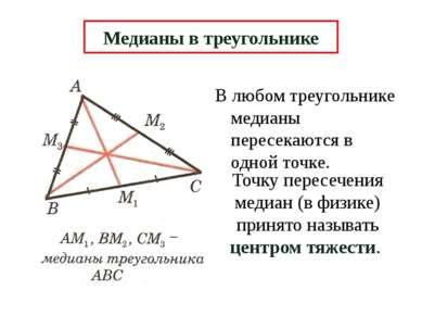 В любом треугольнике медианы пересекаются в одной точке. Медианы в треугольни...