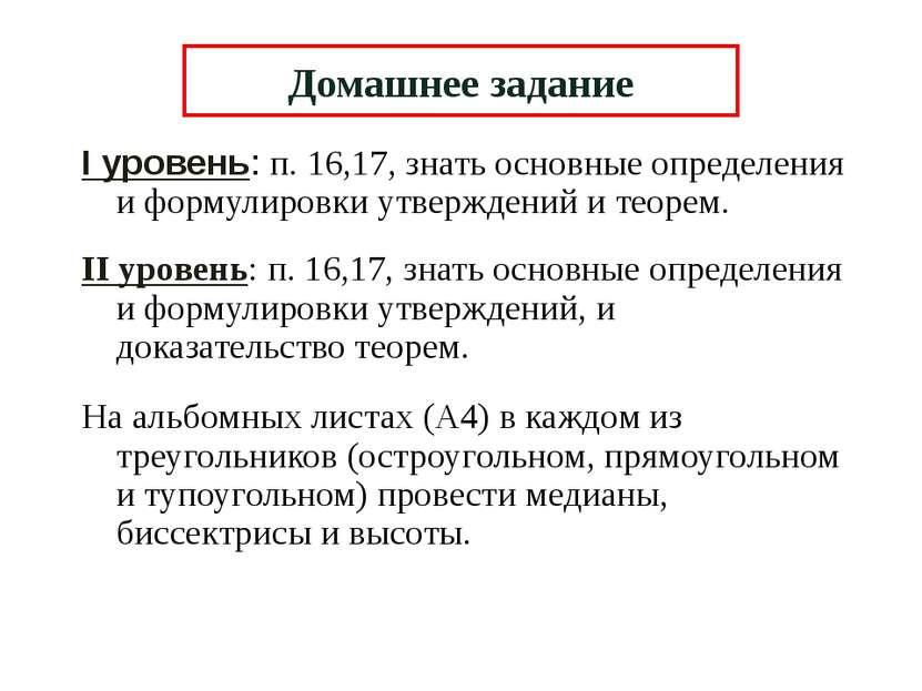 I уровень: п. 16,17, знать основные определения и формулировки утверждений и ...