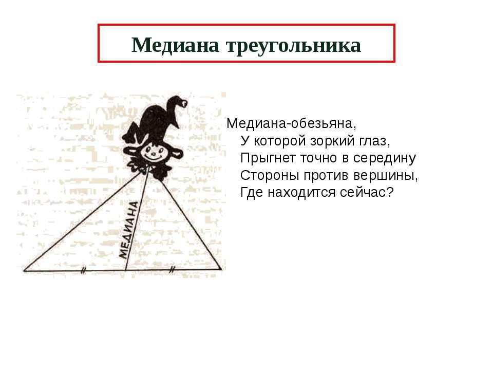 Медиана-обезьяна, У которой зоркий глаз, Прыгнет точно в середину Стороны про...