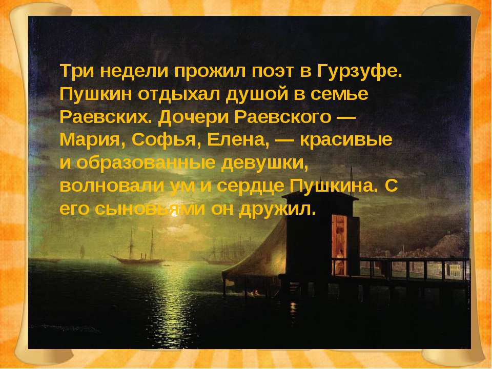 Три недели прожил поэт в Гурзуфе. Пушкин отдыхал душой в семье Раевских. Доче...
