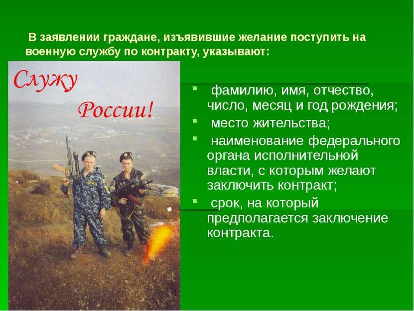 В заявлении граждане, изъявившие желание поступить на военную службу по контр...