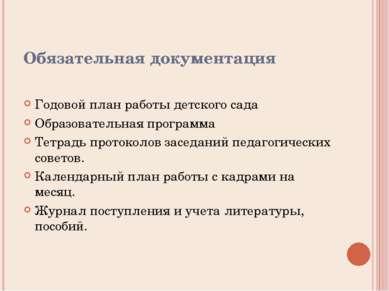 Обязательная документация Годовой план работы детского сада Образовательная п...