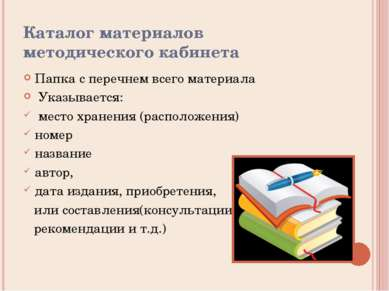 Каталог материалов методического кабинета Папка с перечнем всего материала Ук...