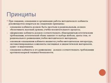 Принципы При создании, оснащении и организации работы методического кабинета ...