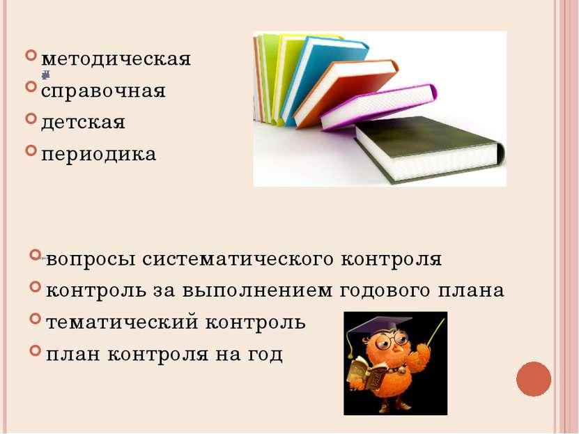Литература методическая справочная детская периодика Контроль вопросы система...