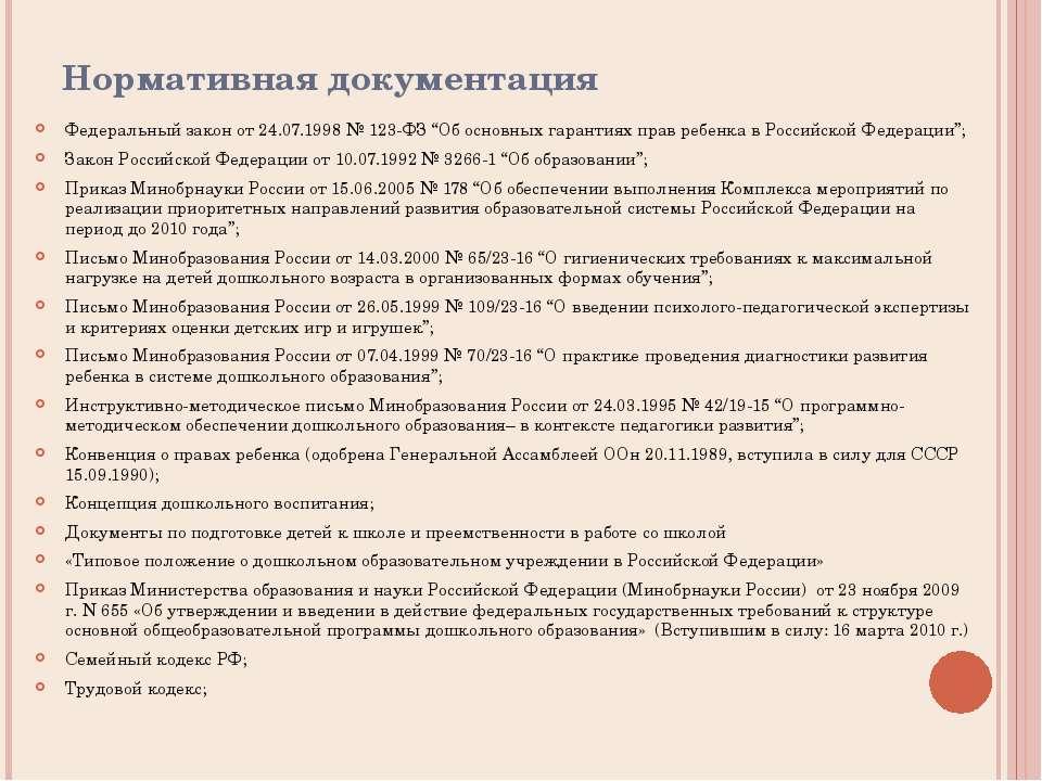 """Нормативная документация Федеральный закон от 24.07.1998 № 123-ФЗ """"Об основны..."""