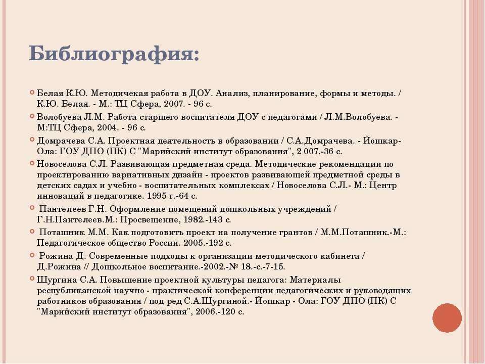 Библиография: Белая К.Ю. Методичекая работа в ДОУ. Анализ, планирование, форм...