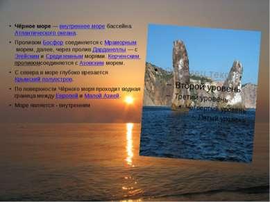 Чёрное море—внутреннее моребассейнаАтлантического океана. ПроливомБосфор...