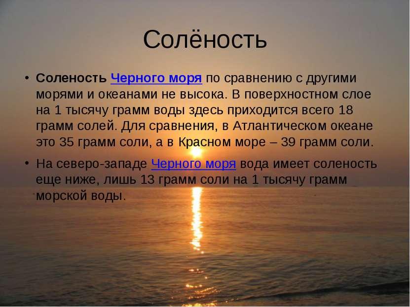Солёность СоленостьЧерного моряпо сравнению с другими морями и океанами не ...